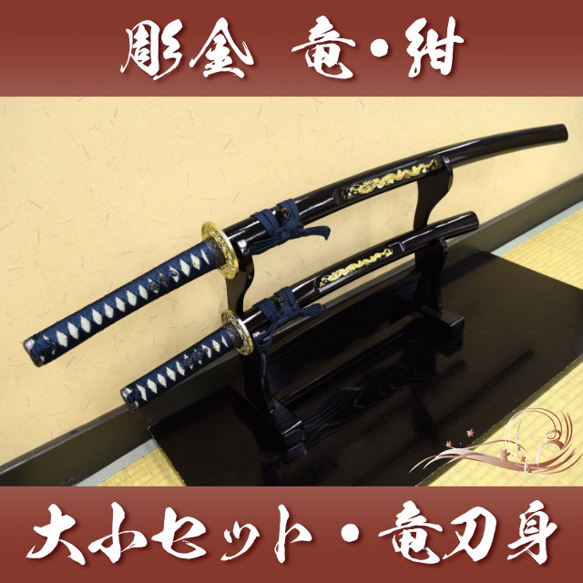模造刀-美術刀 彫金 竜紺セット(大刀・小刀セット)刀身竜彫 限定1セット!