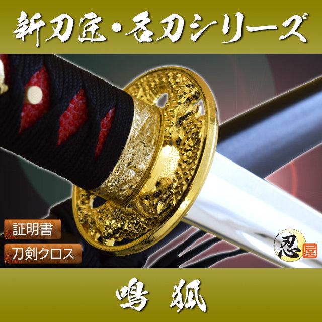 模造刀-新刀匠シリーズ「鳴狐」