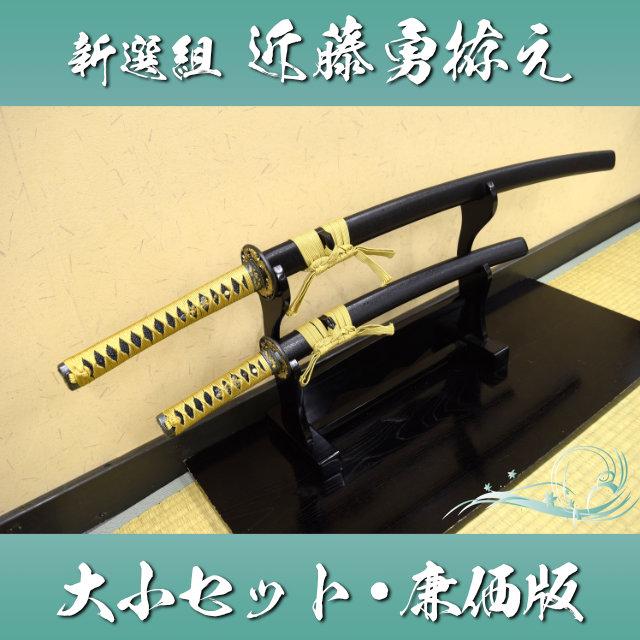 模造刀-美術刀 近藤勇 (大刀・小刀セット) 廉価版・限定1セット!