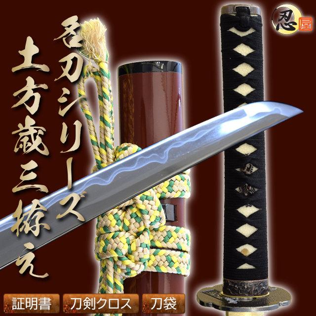 [新名刀シリーズ] 土方歳三拵え -亜鉛合金刀身- (刀袋付き)