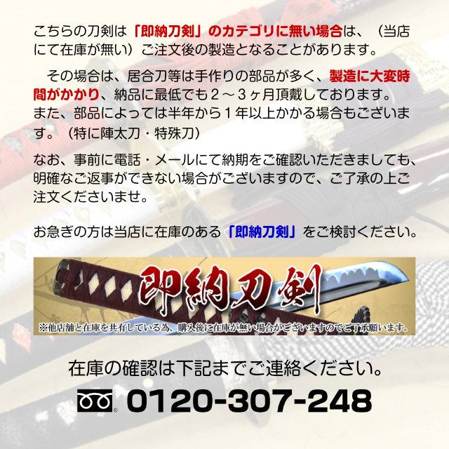 [新名刀シリーズ] 宮本武蔵拵え -亜鉛合金刀身- (刀袋付き)
