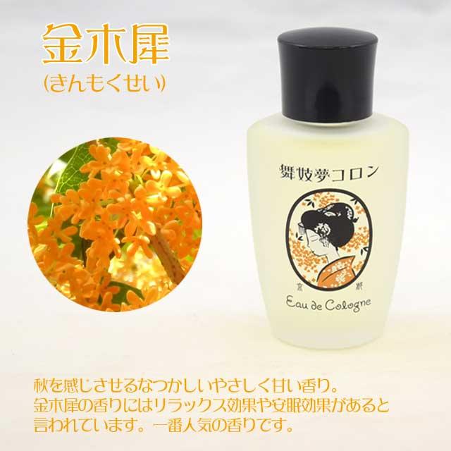 舞妓夢コロン 新京都の香り3セット - 京都限定のオーデコロン 香水 和雑貨 癒し 香り