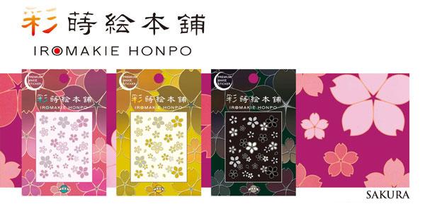 蒔絵シール 転写シール 彩蒔絵本舗 「桜ちらし-金」 IRO-SA-GD-04