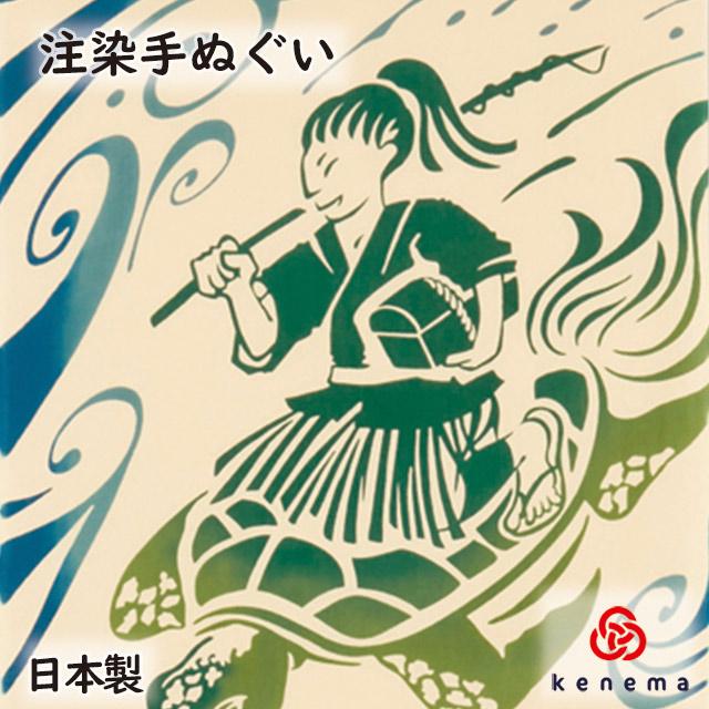 kenema 注染手拭い  浦島太郎  日本の昔話
