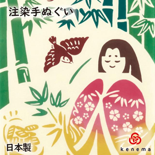 kenema 注染手拭い  かぐや姫  日本の昔話