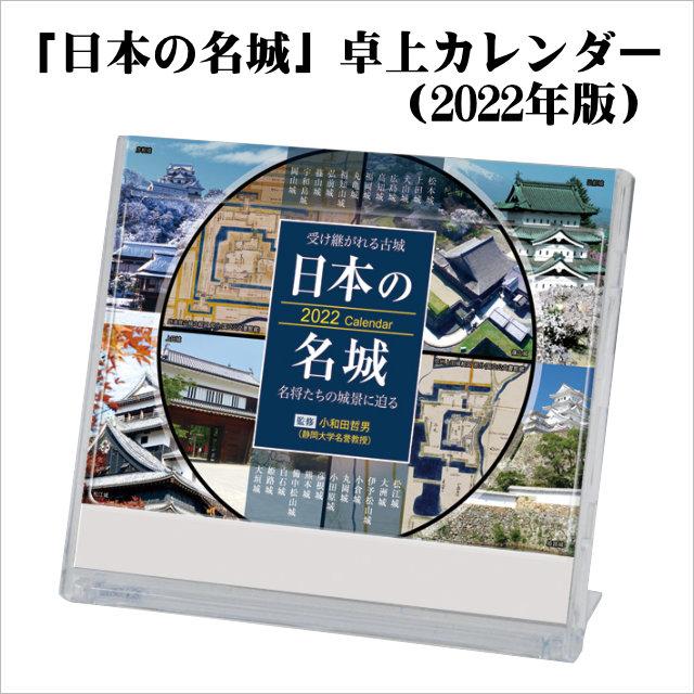 「日本の名城」卓上カレンダー(2022年)