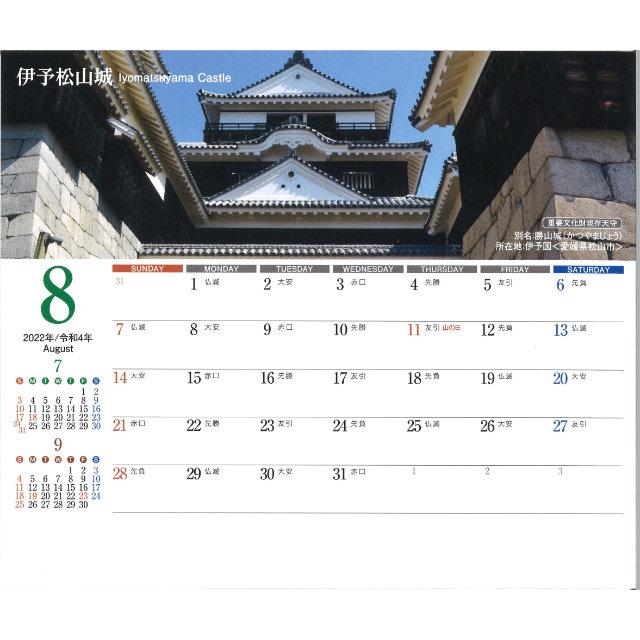 「日本の名城」卓上カレンダー(2022年) [ネコポス配送 ]