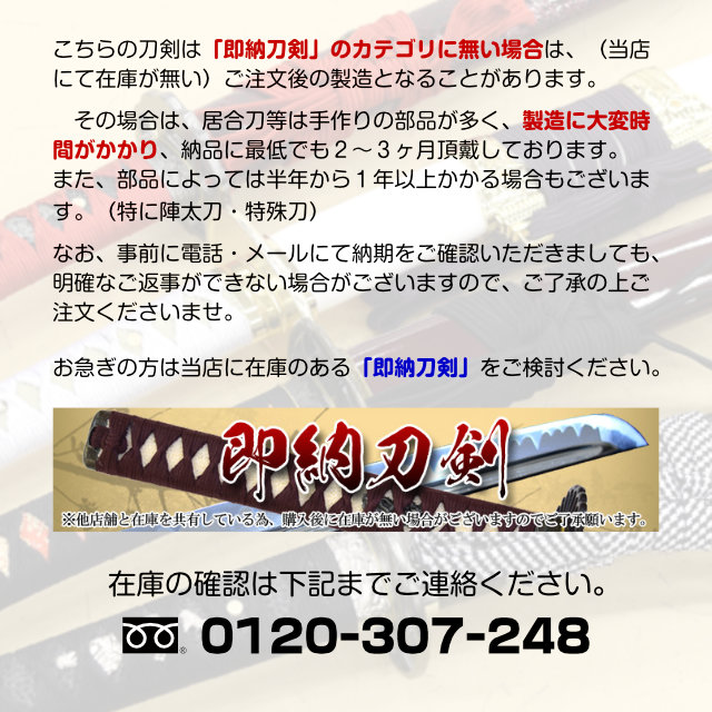 [新名刀シリーズ] 三好政長所用 宗三左文字 -亜鉛合金刀身- (刀袋付き)