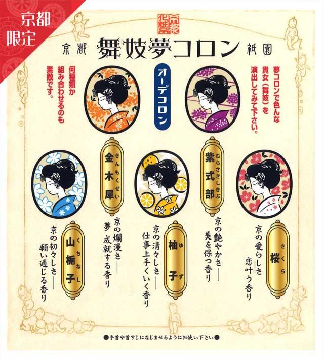 舞妓夢コロン - 京都限定のオーデコロン 金木犀 桜 山梔子 柚子 紫式部 香水 和雑貨 癒し 香り