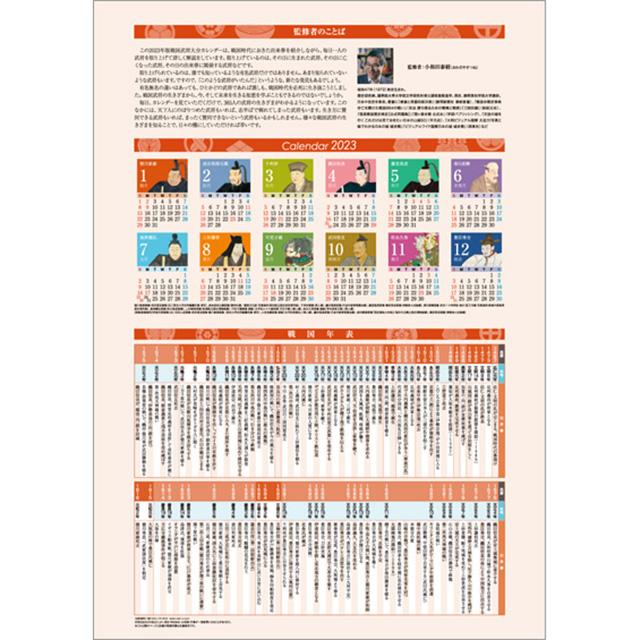 錦絵で見る「幕末史」 壁掛けカレンダー(2022年版) こよみ CALENDAR 壁掛け