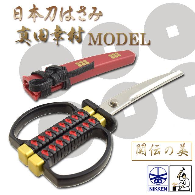 ニッケン刃物 NIKKEN 日本刀はさみ 真田幸村モデル