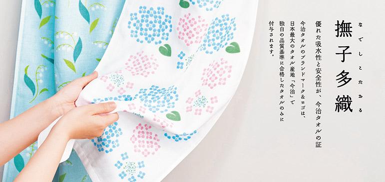 ミヤコレ 撫子多織- なでしこたおる  鈴蘭 今治日本製 今治タオル