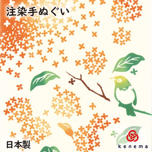 kenema 注染手拭い  目白金木犀  秋 花圃