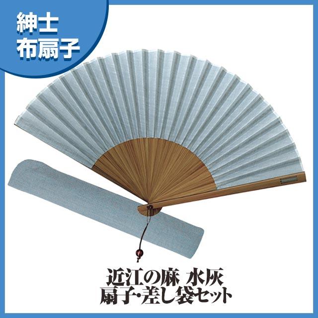 マツヨシ 松寿庵 扇子 和柄 紳士扇子 布扇子『近江の麻 ( 水灰 )差し袋セット』 ◆ matsu-573-ss