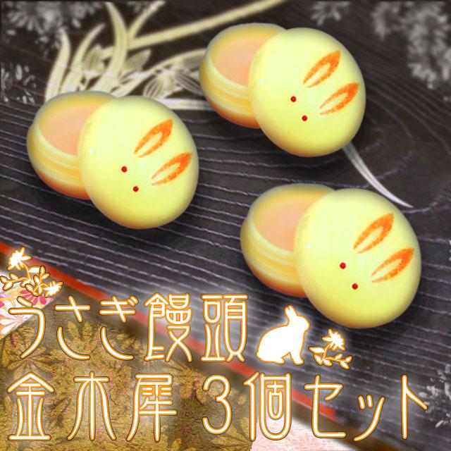 舞妓さんの練り香水「うさぎ饅頭」金木犀3個セット