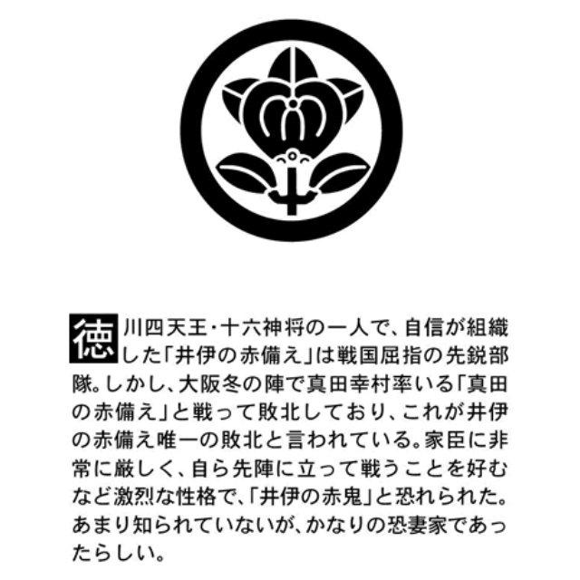 戦国武将フィギュア Aタイプ 井伊直政 -ARMOR SERIES-
