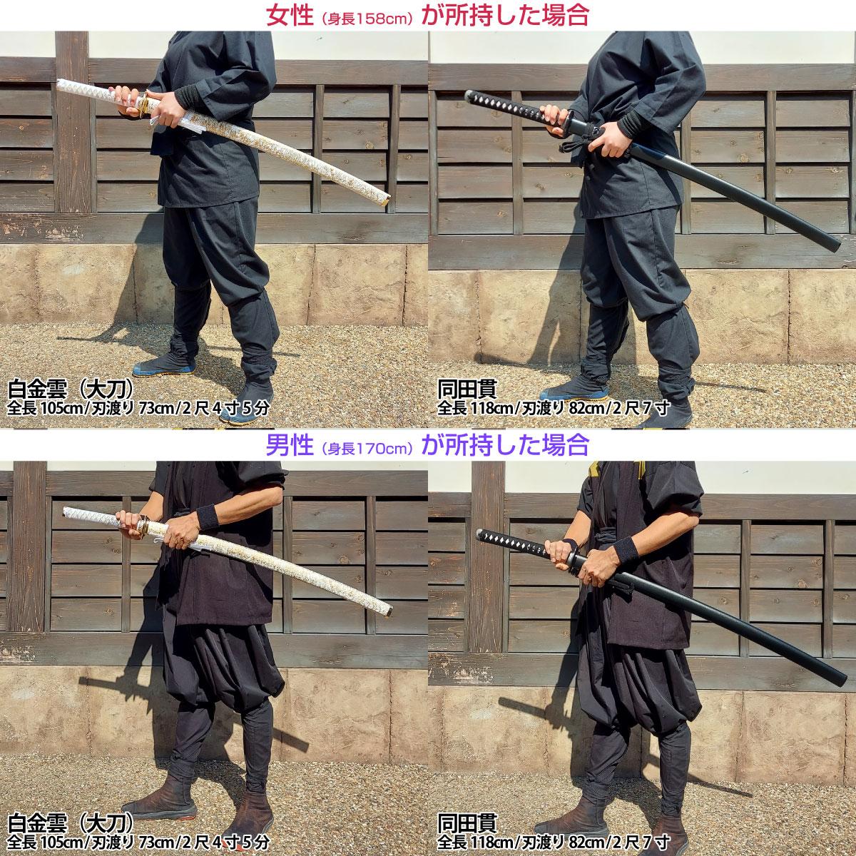 名刀伝 「鳴狐」 平造り・打刀 -最高級仕様拵え- (刀袋付き)