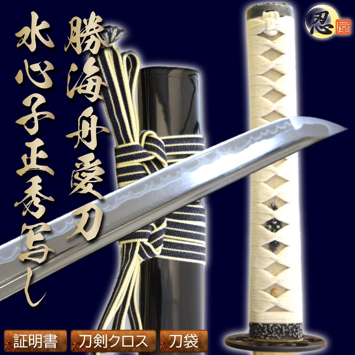 居合刀 勝海舟の愛刀 水心子正秀写し しのびや特製刀剣証明書・クリーニングクロス・刀袋セット