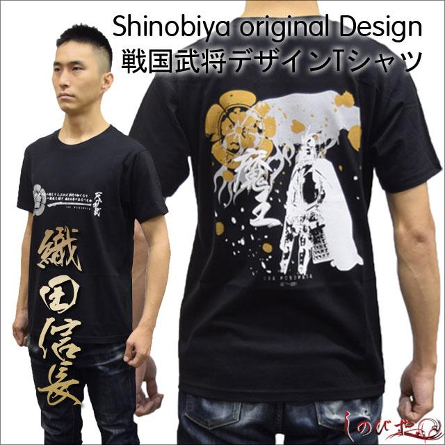 武将Tシャツ「織田信長」・しのびやオリジナルデザイン