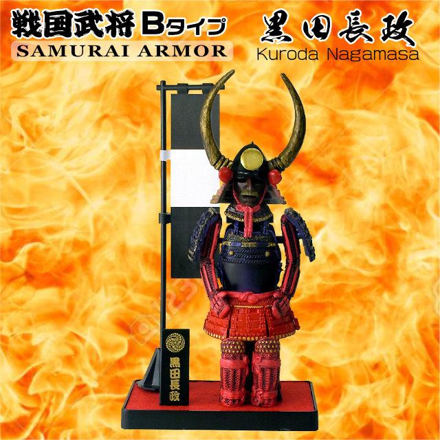 戦国武将フィギュア Bタイプ 黒田長政 -ARMOR SERIES-
