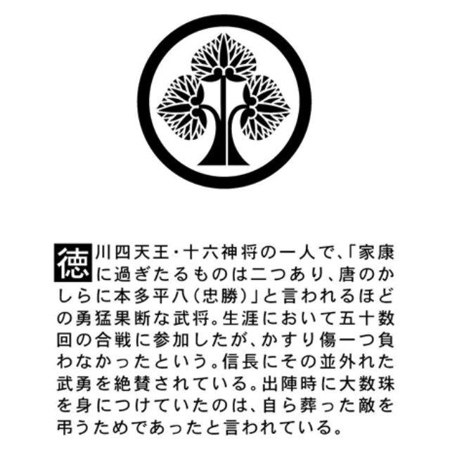 戦国武将フィギュア Bタイプ 本多忠勝 -ARMOR SERIES-
