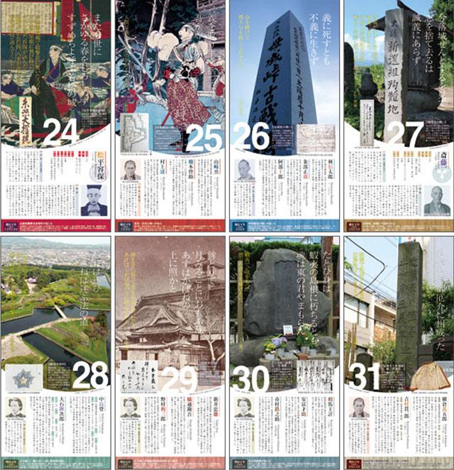 万年暦 新選組31 日めくりカレンダー(特製組み箱入り) [ネコポス配送] KN-C-049