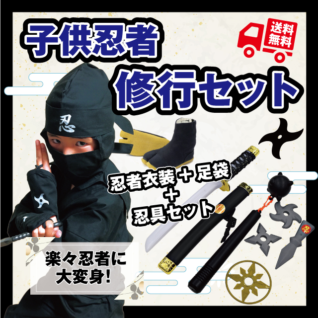 子供忍者修行セット ~黒忍・子供編~ 送料無料!!