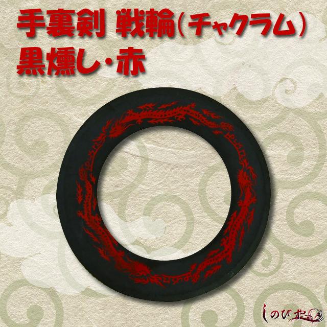 手裏剣 戦輪(チャクラム) 黒燻し 赤 1枚