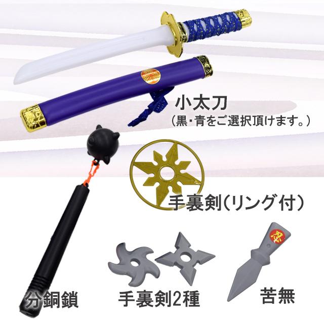 忍者無双2 忍者玩具セット 忍者アイテムセット 忍者おもちゃ おもちゃ