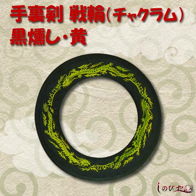 手裏剣 戦輪(チャクラム) 黒燻し 黄1枚