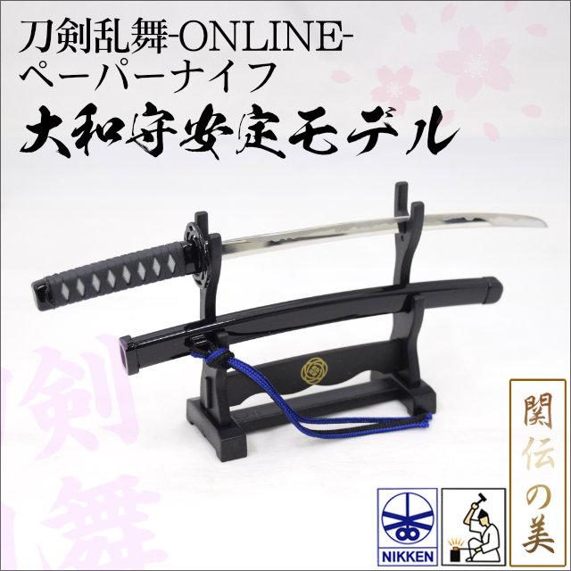 刀剣乱舞-ONLINE-ペーパーナイフ 大和守安定モデル