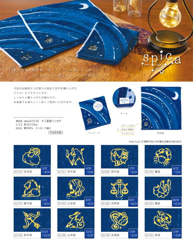 spica 十二星座ハンカチ 『牡牛座』 miyacole-02191