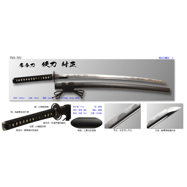 高級居合刀 妖刀 村正(刀袋付き) - 匠刀房