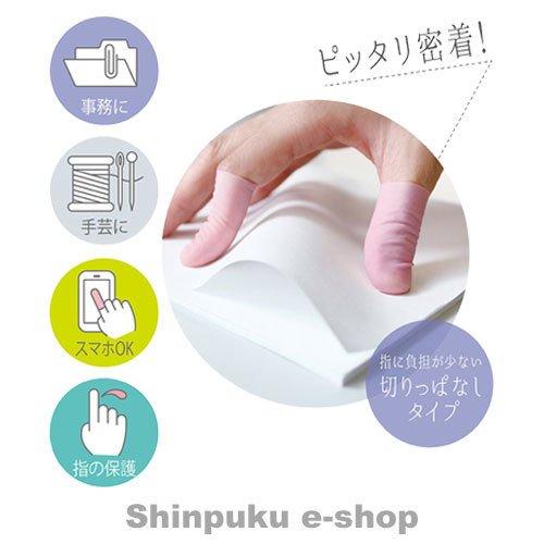 指サック スマホ フィットサック Mサイズ 064710 デビカ (ポイント消化)Z