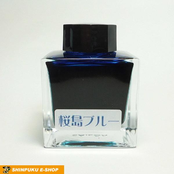 桜島ブルー オリジナル 万年筆用 ボトルインク 50ml インク工房 13-9740-201 Z