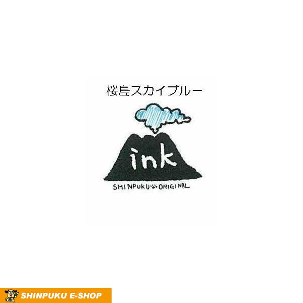 桜島スカイブルー  オリジナル 万年筆用 ボトルインク 50ml インク工房 13-9740-202  Z