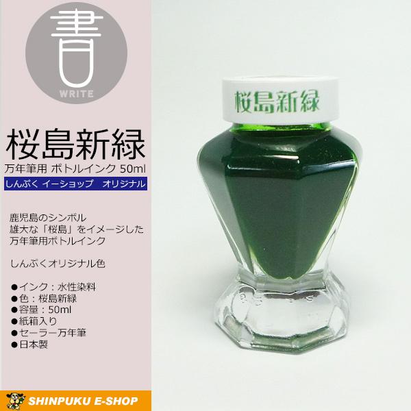 しんぷくオリジナル インク工房 万年筆用ボトルインク 桜島新緑  Z