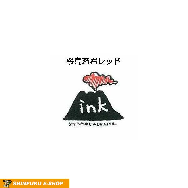 しんぷくオリジナル インク工房 万年筆用ボトルインク 桜島溶岩レッド Z