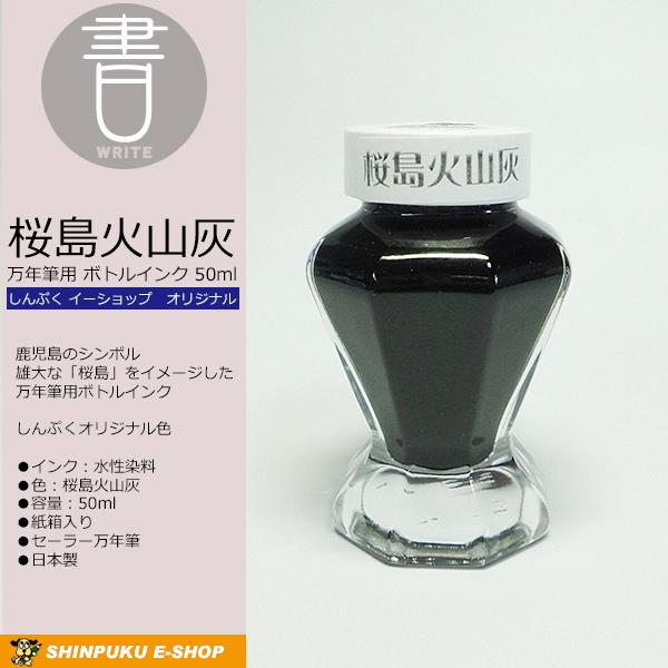 しんぷくオリジナル インク工房 万年筆用ボトルインク 桜島火山灰 Z