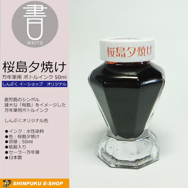 しんぷくオリジナル インク工房 万年筆用ボトルインク 桜島夕焼け  Z