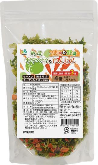 便利な野菜 乾燥キャベツ&にんじん