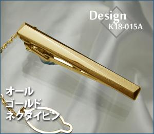 K18-015Aネクタイピン