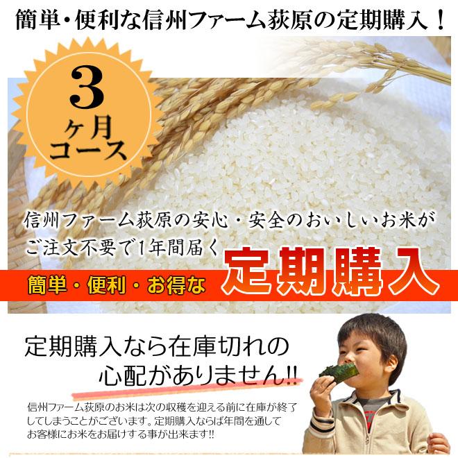 【定期購入】信州りんご米 3ヶ月コース