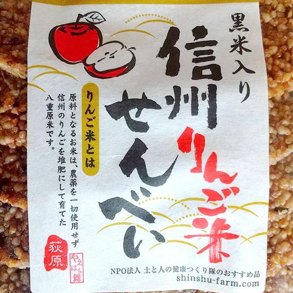 黒米入り 信州りんご米せんべい(115g)× 6袋 ■送料無料(沖縄・離島除く)