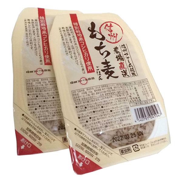 【残留農薬ゼロ!】 信州もち麦パックごはん  150g× 3個