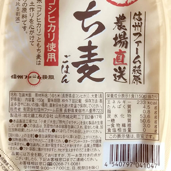 【残留農薬ゼロ!】 信州もち麦パックごはん  150g×12個 ■送料無料(沖縄・離島除く)