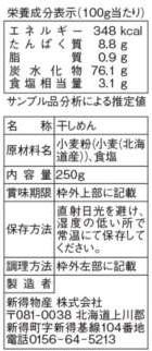 北海道100 新得うどん 250g