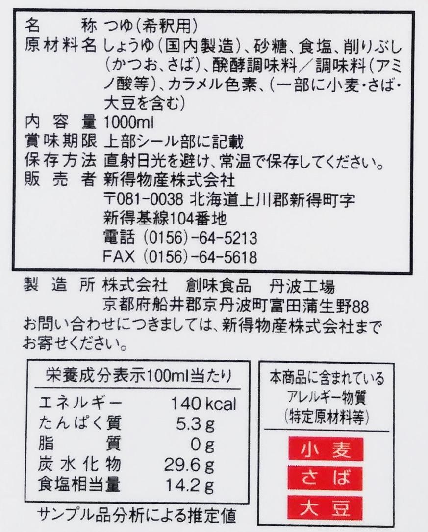新得そばのつゆ(濃縮) 1,000ml