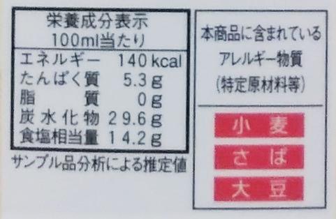 新得そばのつゆ(濃縮) 500ml