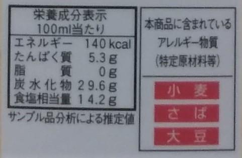 新得そばのつゆ(濃縮) 500ml×6本入